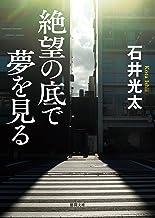 表紙: 絶望の底で夢を見る (徳間文庫) | 石井光太