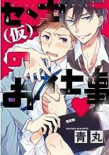 表紙: センセー(仮)のお仕事【新装版】 (G-Lish comics) | 青丸