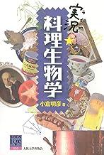 表紙: 実況・料理生物学 (阪大リーブル) | 小倉明彦