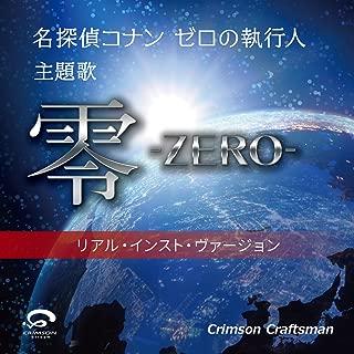 零 -ZERO- 名探偵コナン ゼロの執行人 主題歌(リアル・インスト・ヴァージョン)