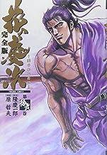 花の慶次―雲のかなたに (第12巻) (Tokuma comics)