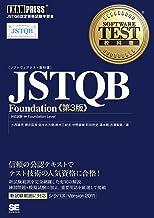 表紙: ソフトウェアテスト教科書 JSTQB Foundation 第3版   湯本剛
