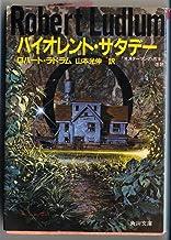 The Osterman Weekend = Baiorento satade [Japanese Edition]