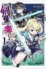 生まれ変わった《剣聖》は楽をしたい 1 (ガルドコミックス) Kindle版