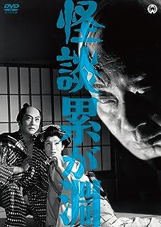 怪談 累が淵(1960) [DVD]