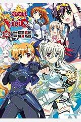 魔法少女リリカルなのはViVid(12) (角川コミックス・エース) Kindle版