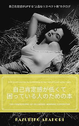 JIKOKOUTEIKANNGAHIKUKUTEKOMAXTUTEIRUHITONOTAMENOHONN: JIKOKOUTEIKANNGAAXTUPUSURUJYOUHINNNARISUPEKUTOJYUTUKATAROGU (Japanese Edition)
