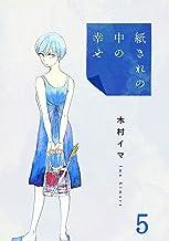 表紙: 紙きれの中の幸せ(5) (コミックなにとぞ) | 木村イマ