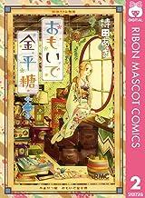 表紙: おもいで金平糖 2 (りぼんマスコットコミックスDIGITAL) | 持田あき