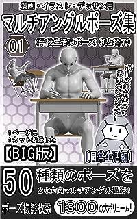【BIG版】漫画・イラスト・デッサン用マルチアングルポーズ集〔日常生活編〕01(学校生活のポーズ 机と椅子)