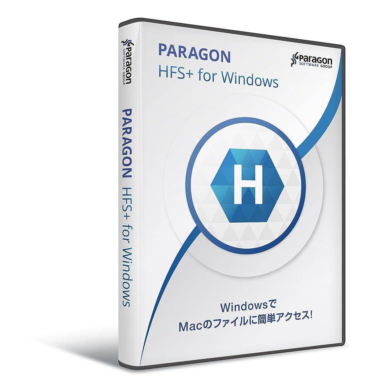 しつけ注目すべき気配りのあるParagon HFS+ for Windows シングルライセンス Amazon