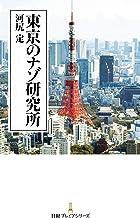 東京のナゾ研究所 (日本経済新聞出版)