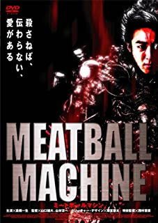 MEATBALL MACHINE (Watch this before you die!) [DVD] JAPANESE EDITION