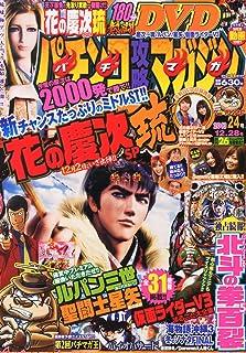 パチンコ攻略マガジン 2013年 12/28号 [雑誌]