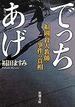 表紙: でっちあげ―福岡「殺人教師」事件の真相―(新潮文庫) | 福田 ますみ