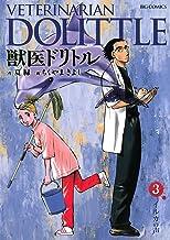 表紙: 獣医ドリトル(3) (ビッグコミックス) | 夏緑