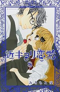 Kinkyori Renai Vol.8 [In Japanese]