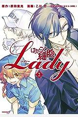はたらく細胞LADY(2) (モーニングコミックス) Kindle版