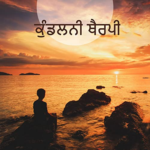 ਮਨਨ ਕਰੋ by Tantra Yoga Masters, Kundalini Yoga Group ...