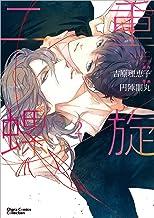 二重螺旋(2): キャラコミックス (CHARA コミックス)