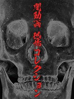 闇動画 恐怖コレクション