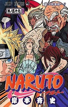 Naruto 59 (Japanese Edition)