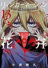 表紙: リィンカーネーションの花弁 13巻 (ブレイドコミックス) | 小西幹久