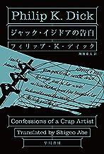 表紙: ジャック・イジドアの告白 (ハヤカワ文庫SF) | 阿部 重夫
