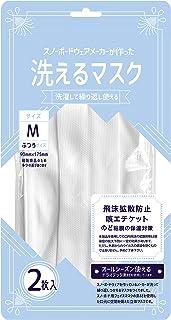 洗えるマスク 2枚入り MSK004G03 ホワイト Mサイズ