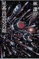 星系出雲の兵站 4 (ハヤカワ文庫JA) Kindle版