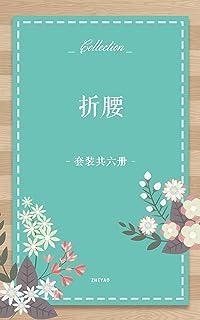 折腰(套装共六册)