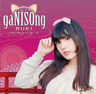 海外シンガーによるアニソンカバー「ガニソン! 」Ruki from スペイン ♯03
