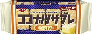 日清シスコ ココナッツサブレ 発酵バター 20枚