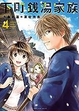 表紙: 下町銭湯家族(4) (ヤングキングコミックス) | 大島永遠