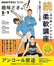 表紙: NHK 趣味どきっ!(水曜) 続・体が硬い人のための柔軟講座 2020年 8月~9月 [雑誌] (NHKテキスト) | NHK出版 日本放送協会