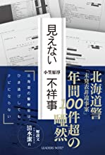 表紙: 見えない不祥事   小笠原淳