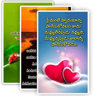 Telugu Quotes Wallpapers 2018 (New)