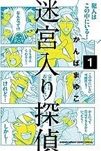 迷宮入り探偵(1) (少年サンデーコミックス)