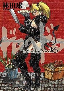 """ドロヘドロ / 16 """"悪魔の教典""""付き限定特装版 (小学館プラス・アンコミックスシリーズ)"""
