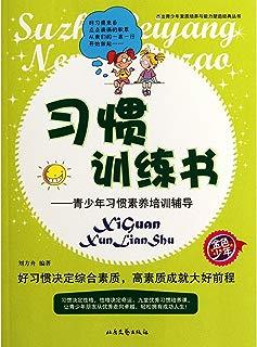Habit Training-Teenager Habits and Accomplishment Training and Coaching (Chinese Edition)