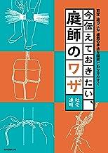 表紙: 今伝えておきたい、庭師のワザ:剪定・結び・石・植栽の手法を図解でわかりやすく | 秋元 通明
