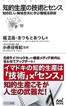 表紙: 知的生産の技術とセンス 知の巨人・梅棹忠夫に学ぶ情報活用術 (マイナビ新書) | 堀 正岳