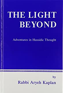 The Light Beyond: Adventures in Hassidic Thought (English and Hebrew Edition)