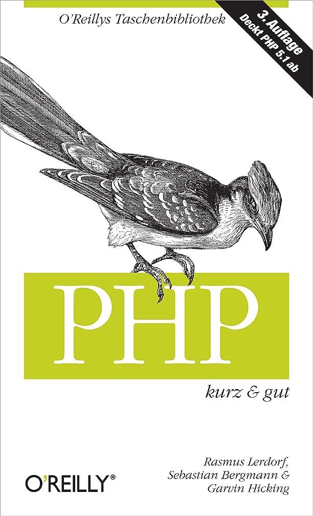 消えるライオンモンスターPHP kurz & gut (German Edition)