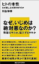 表紙: ヒトの本性 なぜ殺し、なぜ助け合うのか (講談社現代新書) | 川合伸幸