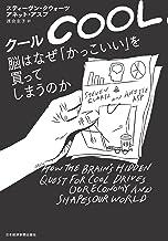 表紙: クール 脳はなぜ「かっこいい」を買ってしまうのか (日本経済新聞出版) | スティーヴン・クウォーツ