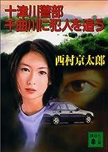 表紙: 十津川警部 千曲川に犯人を追う (講談社文庫)   西村京太郎