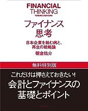 表紙: ファイナンス思考 【無料特別版】   朝倉 祐介