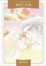 情熱の系譜 (ハーレクインコミックス・パール)