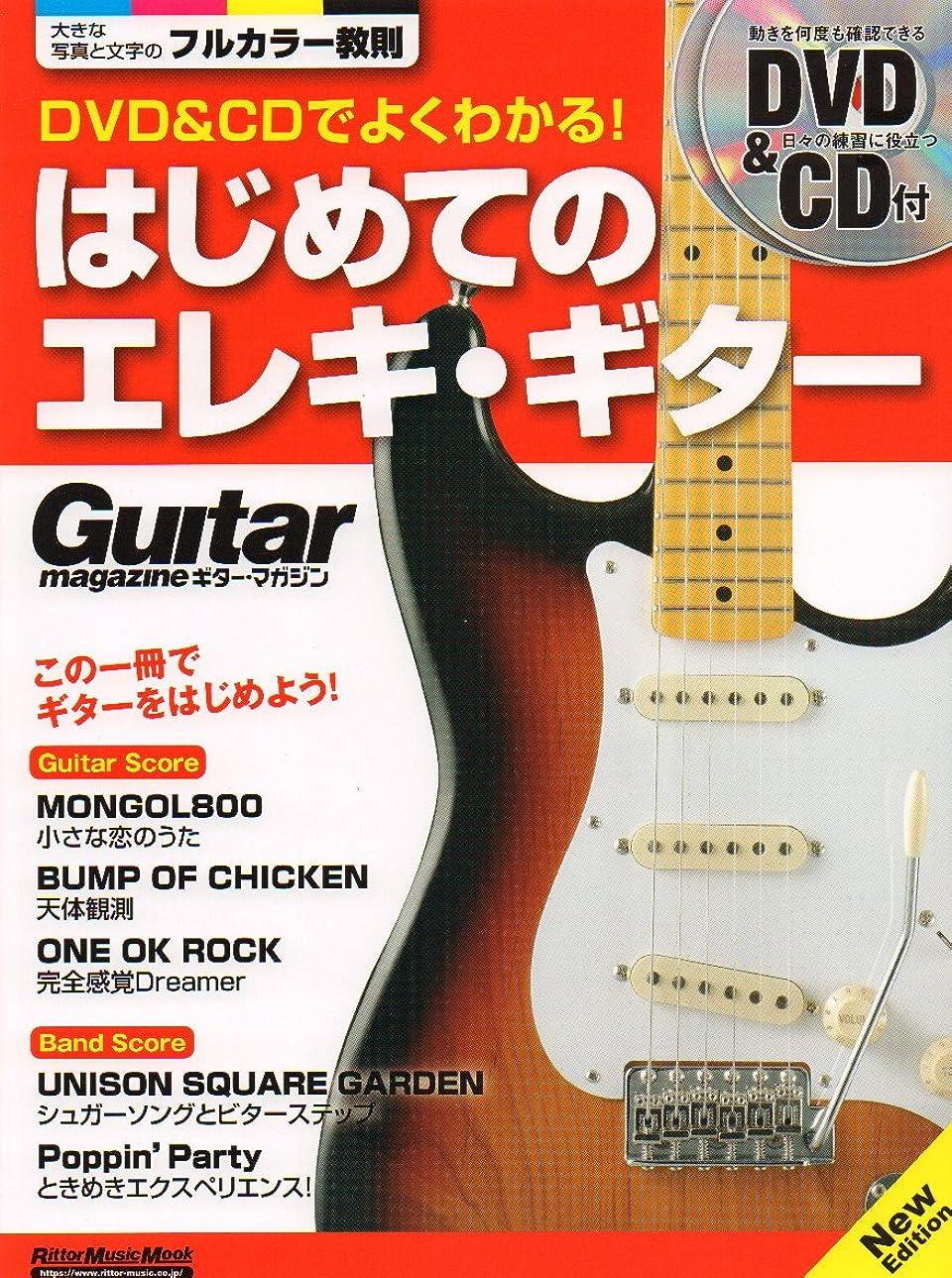 精算見つけた腹部DVD&CDでよくわかる! はじめてのエレキ?ギター New Edition (ギター?マガジン)